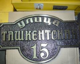 Кованые таблички, вывески, почтовые ящики №82