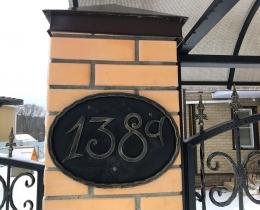 Кованые таблички, вывески, почтовые ящики №83