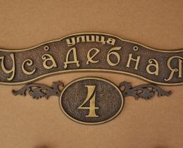 Кованые таблички, вывески, почтовые ящики №111