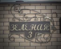 Кованые таблички, вывески, почтовые ящики №48