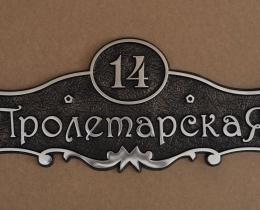 Кованые таблички, вывески, почтовые ящики №109