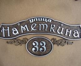 Кованые таблички, вывески, почтовые ящики №59