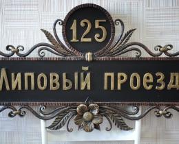 Кованые таблички, вывески, почтовые ящики №25