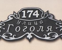 Кованые таблички, вывески, почтовые ящики №114