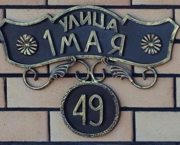 Кованые таблички, вывески, почтовые ящики №120