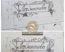 Эскизы ковки в Воронеже №16