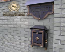 Кованые таблички, вывески, почтовые ящики №11