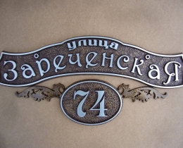 Кованые таблички, вывески, почтовые ящики №143