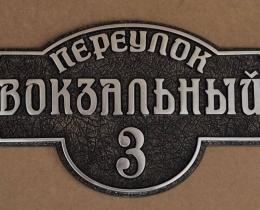 Кованые таблички, вывески, почтовые ящики №144
