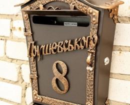 Кованые таблички, вывески, почтовые ящики №148