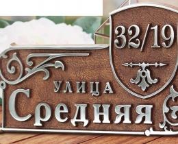 Кованые таблички, вывески, почтовые ящики №149